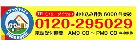 電話番号0120-295029